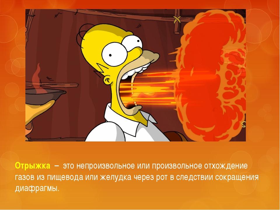 Отрыжка – это непроизвольное или произвольное отхождение газов из пищевода...