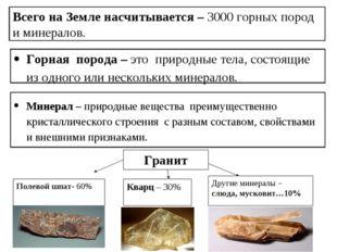 Всего на Земле насчитывается – 3000 горных пород и минералов. Горная порода –