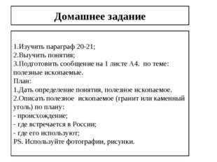 Домашнее задание 1.Изучить параграф 20-21; 2.Выучить понятия; 3.Подготовить с