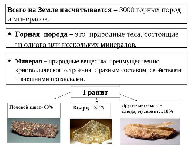 Всего на Земле насчитывается – 3000 горных пород и минералов. Горная порода –...