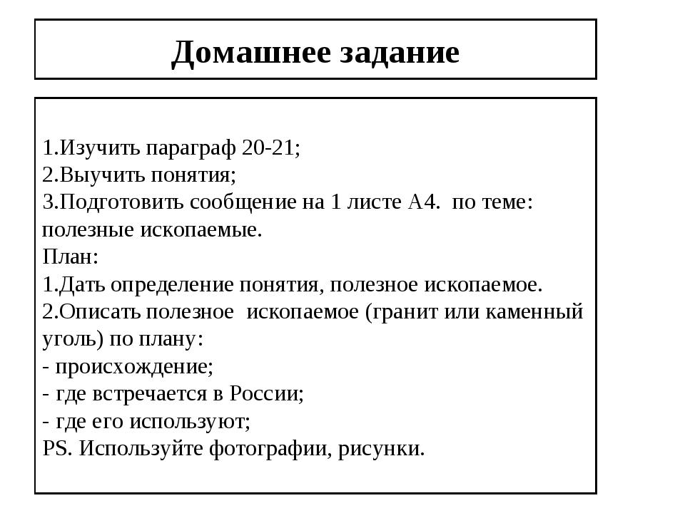 Домашнее задание 1.Изучить параграф 20-21; 2.Выучить понятия; 3.Подготовить с...
