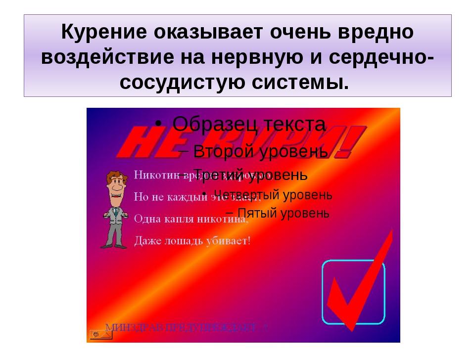 Курение оказывает очень вредно воздействие на нервную и сердечно-сосудистую с...
