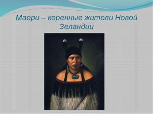 Маори – коренные жители Новой Зеландии