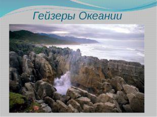 Гейзеры Океании