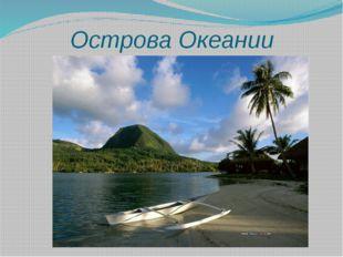 Острова Океании