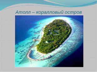 Атолл – коралловый остров