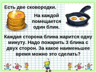 Есть две сковородки. На каждой помещается один блин. Каждая сторона блина жар
