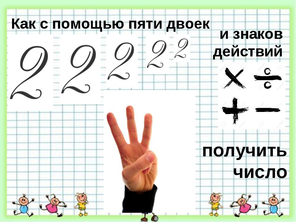 Как с помощью пяти двоек и знаков действий получить число