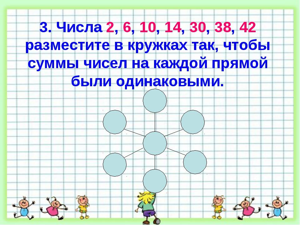 3. Числа 2, 6, 10, 14, 30, 38, 42 разместите в кружках так, чтобы суммы чисел...