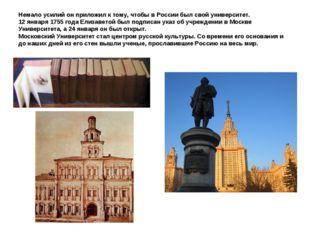 Немало усилий он приложил к тому, чтобы в России был свой университет. 12 янв