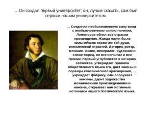 …Он создал первый университет; он, лучше сказать, сам был первым нашим универ