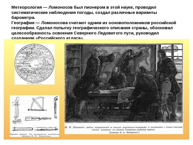 Метеорология — Ломоносов был пионером в этой науке, проводил систематические...