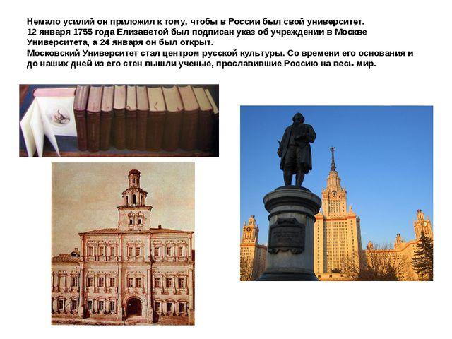 Немало усилий он приложил к тому, чтобы в России был свой университет. 12 янв...