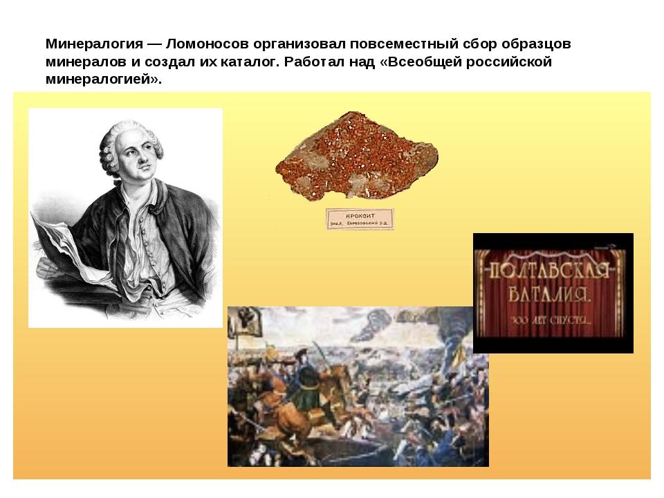 Минералогия — Ломоносов организовал повсеместный сбор образцов минералов и со...