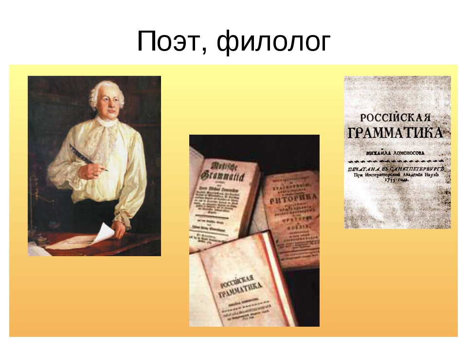 Поэт, филолог