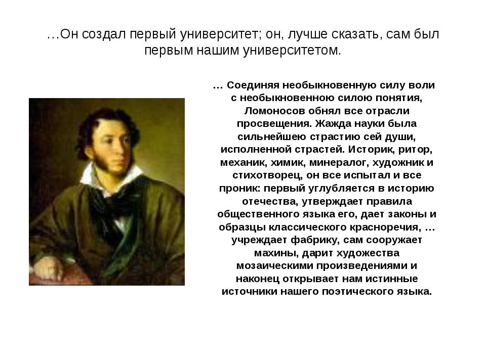…Он создал первый университет; он, лучше сказать, сам был первым нашим универ...