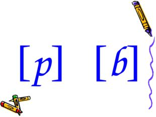 [p] [b]