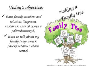 Today's objective: learn family members and relatives (выучить названия члено