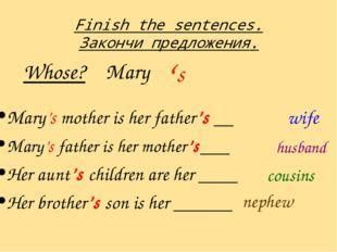 Finish the sentences. Закончи предложения. Mary's mother is her father's __ M
