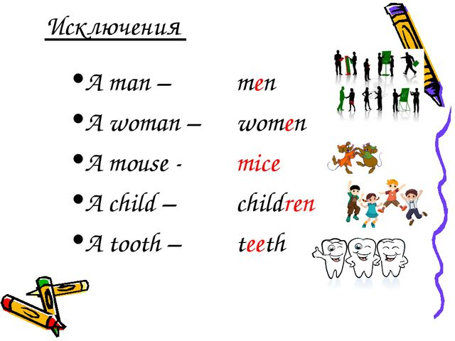 Исключения A man – A woman – A mouse - A child – A tooth – men women mice chi...