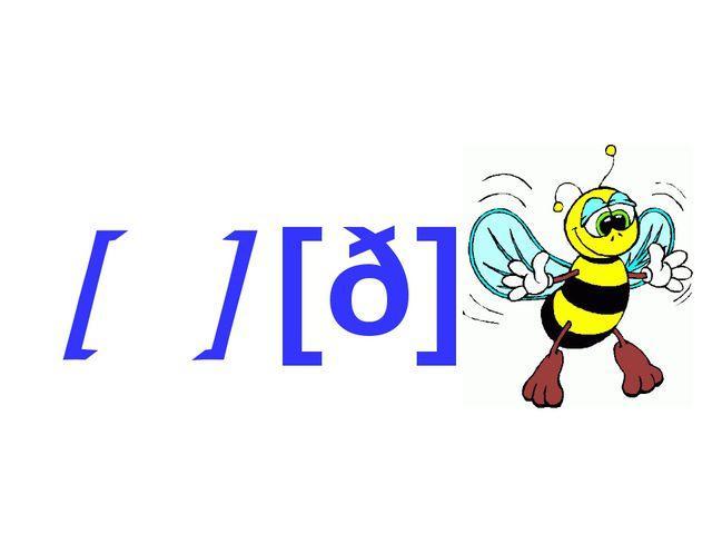 [ð] [θ]