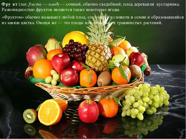 «Фруктом» обычно называют любой плод, состоящий из мякоти и семян и образовав...