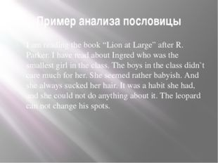 """Пример анализа пословицы I am reading the book """"Lion at Large"""" after R. Parke"""