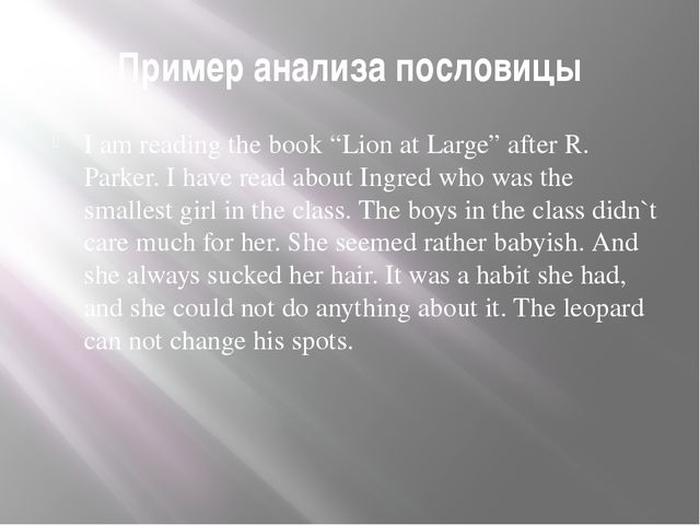 """Пример анализа пословицы I am reading the book """"Lion at Large"""" after R. Parke..."""