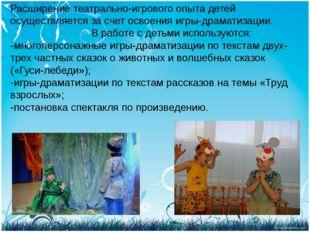 Расширение театрально-игрового опыта детей осуществляется за счет освоения иг