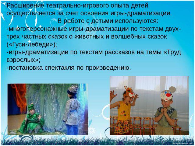 Расширение театрально-игрового опыта детей осуществляется за счет освоения иг...