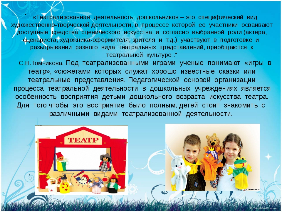 . «Театрализованная деятельность дошкольников – это специфический вид х...