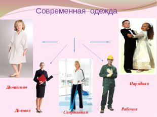 Современная одежда Домашняя Спортивная Рабочая Деловая Нарядная