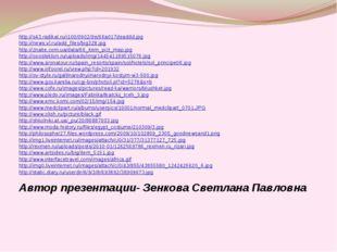 Автор презентации- Зенкова Светлана Павловна http://s43.radikal.ru/i100/0902/