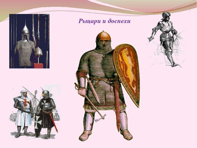 Рыцари и доспехи