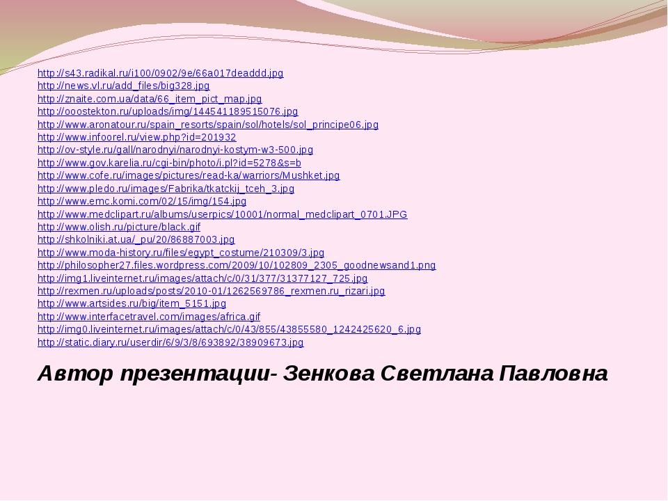 Автор презентации- Зенкова Светлана Павловна http://s43.radikal.ru/i100/0902/...