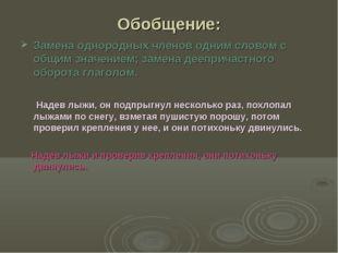 Обобщение: Замена однородных членов одним словом с общим значением; замена де