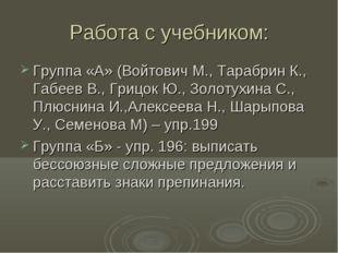 Работа с учебником: Группа «А» (Войтович М., Тарабрин К., Габеев В., Грицок Ю
