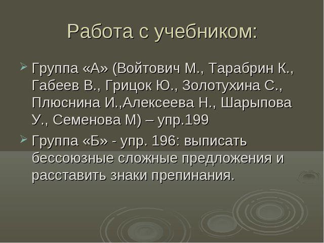 Работа с учебником: Группа «А» (Войтович М., Тарабрин К., Габеев В., Грицок Ю...