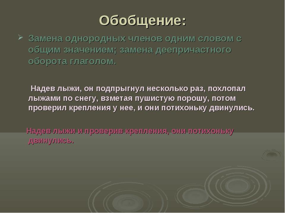 Обобщение: Замена однородных членов одним словом с общим значением; замена де...