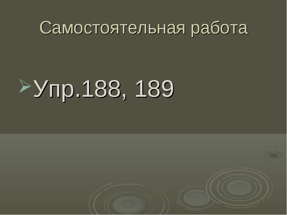 Самостоятельная работа Упр.188, 189