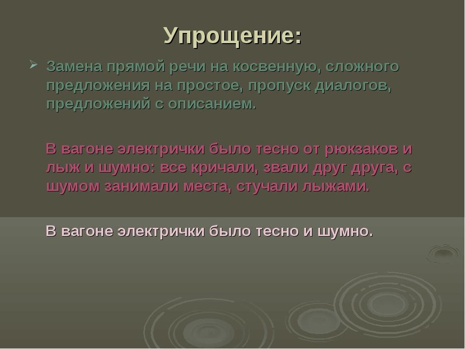 Упрощение: Замена прямой речи на косвенную, сложного предложения на простое,...