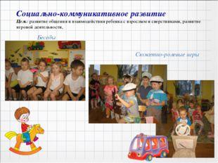 Социально-коммуникативное развитие Цель: развитие общения и взаимодействия р