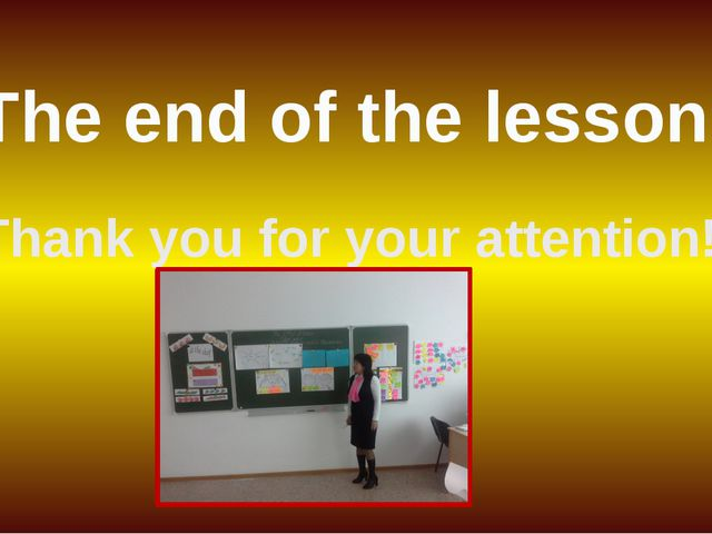 The end of the lesson Thank you for your attention!