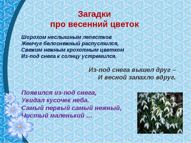 Загадки про весенний цветок Шорохом неслышным лепестков Жемчуг белоснежный ра...