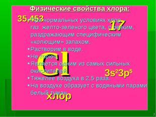 * Физические свойства хлора: При нормальных условиях хлор – газ желто-зеленог