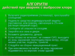 * АЛГОРИТМ действий при авариях с выбросом хлора Включите радиоприёмник (теле