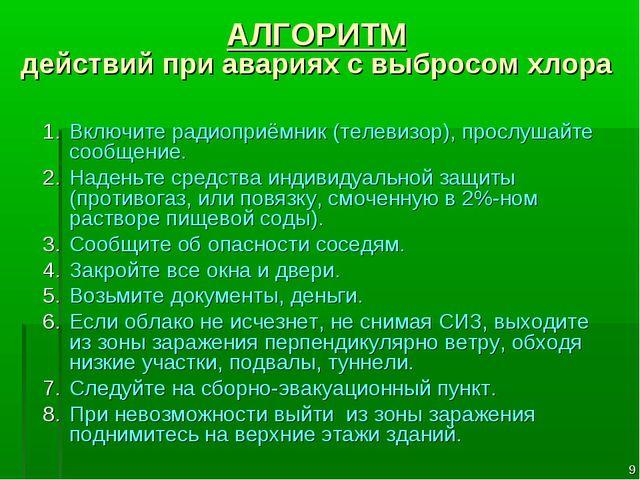 * АЛГОРИТМ действий при авариях с выбросом хлора Включите радиоприёмник (теле...