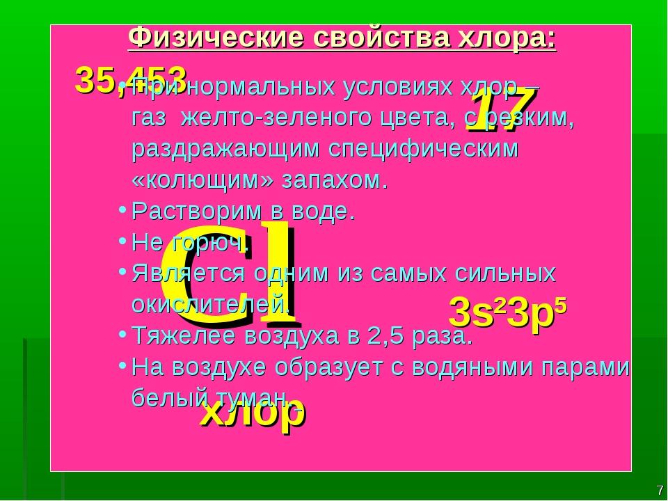* Физические свойства хлора: При нормальных условиях хлор – газ желто-зеленог...