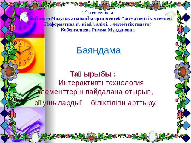 """Төлеп селосы """"Әбілғазым Махутов атындағы орта мектебі"""" мемлекеттік мекемесі И..."""