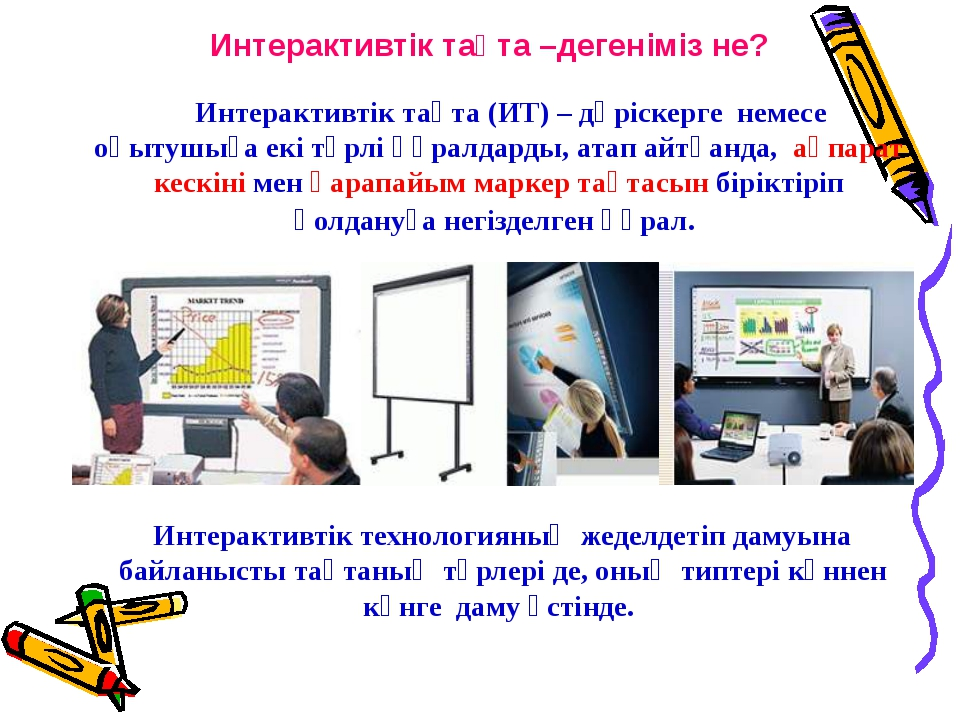 Интерактивтік тақта –дегеніміз не? Интерактивтік тақта (ИТ) – дәріскерге неме...